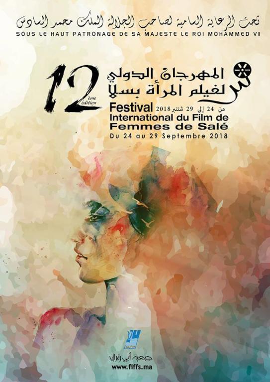 المهرجان العالمي لفيلم المرأة بمدينة سلا المغربية