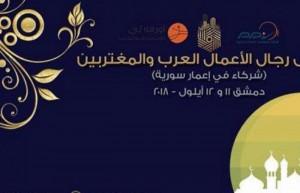 ملتقى رجال الأعمال العرب والمغتربين في بيروت 2018