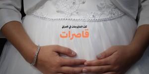 ثلث المتزوجات في العراق .. قاصرات