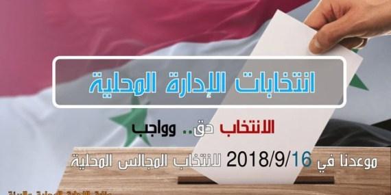 انتخابات مجالس الإدارة المحلية السورية 2018