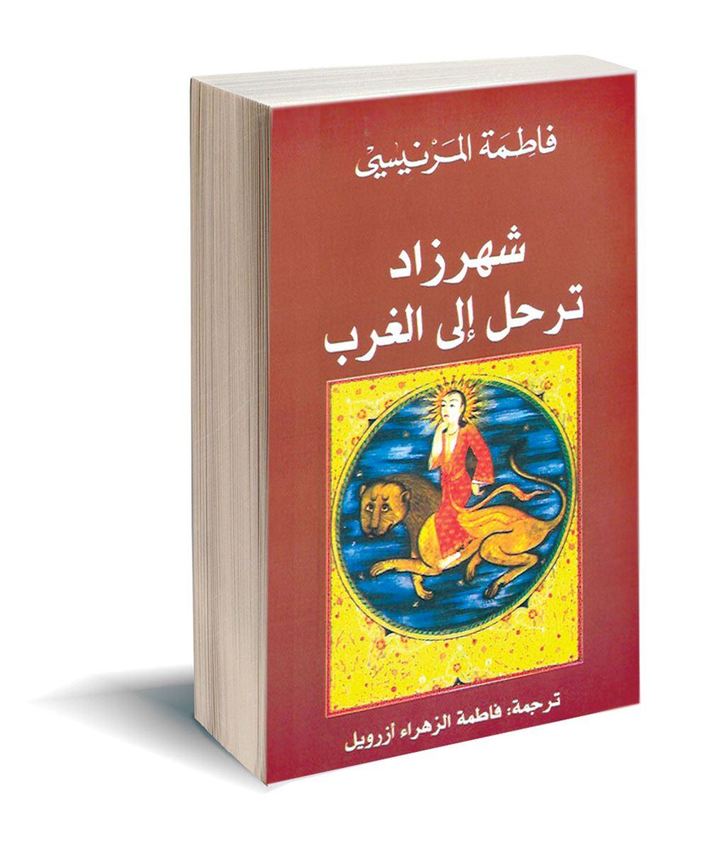 كتاب «شهرزاد ترحل إلى الغرب» للمرنيسي