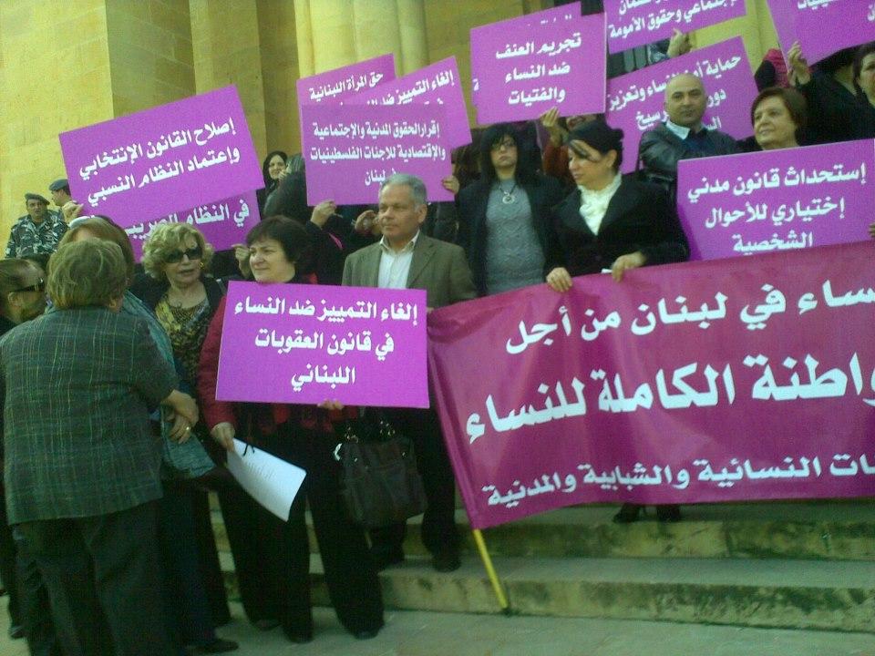المساواة بين المراة والرجل في لبنان