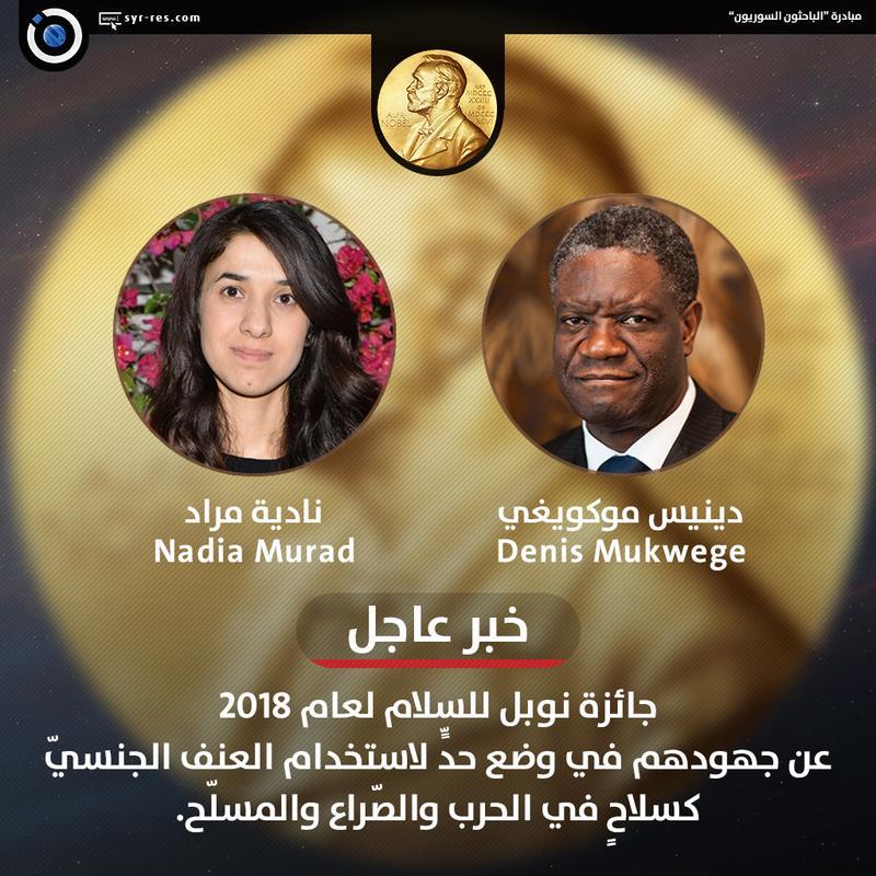 جائزة نوبل للسلام 2018
