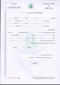 طلب إثبات زواج/ سوريا