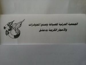 جمعية الصاغة بدمشق