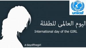 اليوم الدولي للطفلة