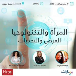 """""""المرأة والتكنولوجيا: الفرص والتحديات"""""""