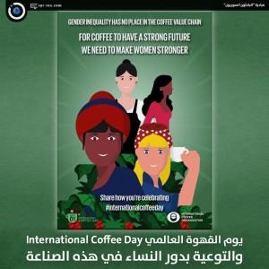 يوم القهوة العالمي International Coffee Day