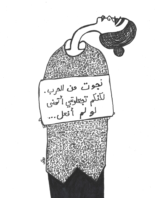 رسم رواند عيسى/ المفكرة القانونية