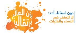 حملة الـ16 يوما لمناهضة العنف ضد المرأة