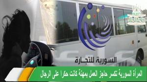 سائق الباص الحكومي أنثى!
