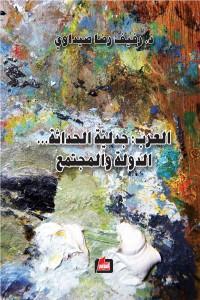 كتاب رفيف صيداوي «العرب: جدلية الحداثة.. الدولة والمجتمع»
