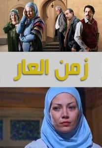 """""""زمن العار"""" للمخرجة رشا الشربتجي"""