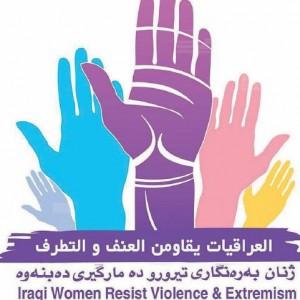 العنف ضد المرأة العراقية