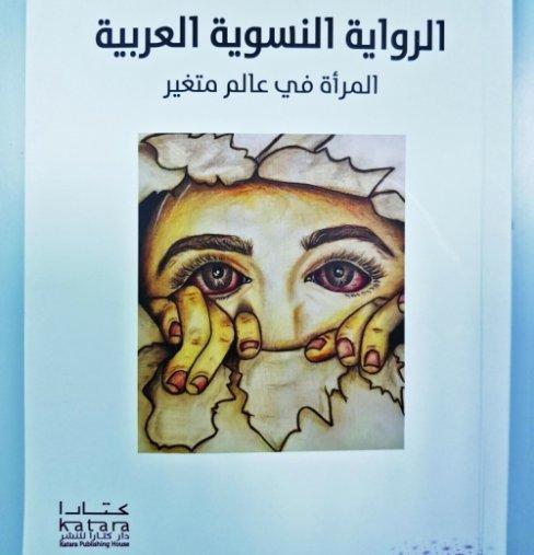 غلاف كتاب (الرواية النسوية العربية: المرأة في عالم متغيّر)