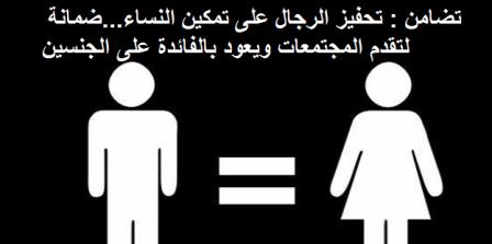 تمكين المرأة & تمكين الرجل