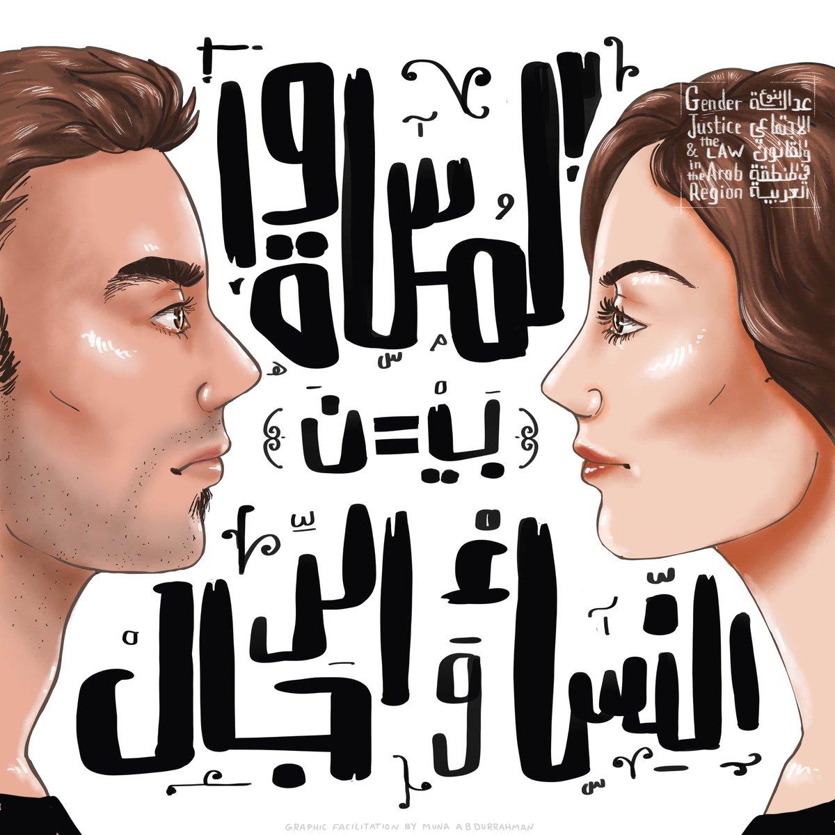 عدالة النوع الاجتماعي والقانون