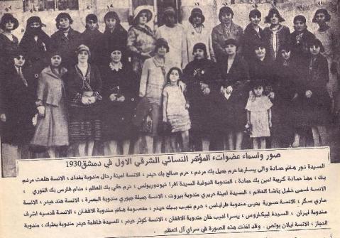 المؤتمر النسائي الشرقي الأول في دمشق 1930