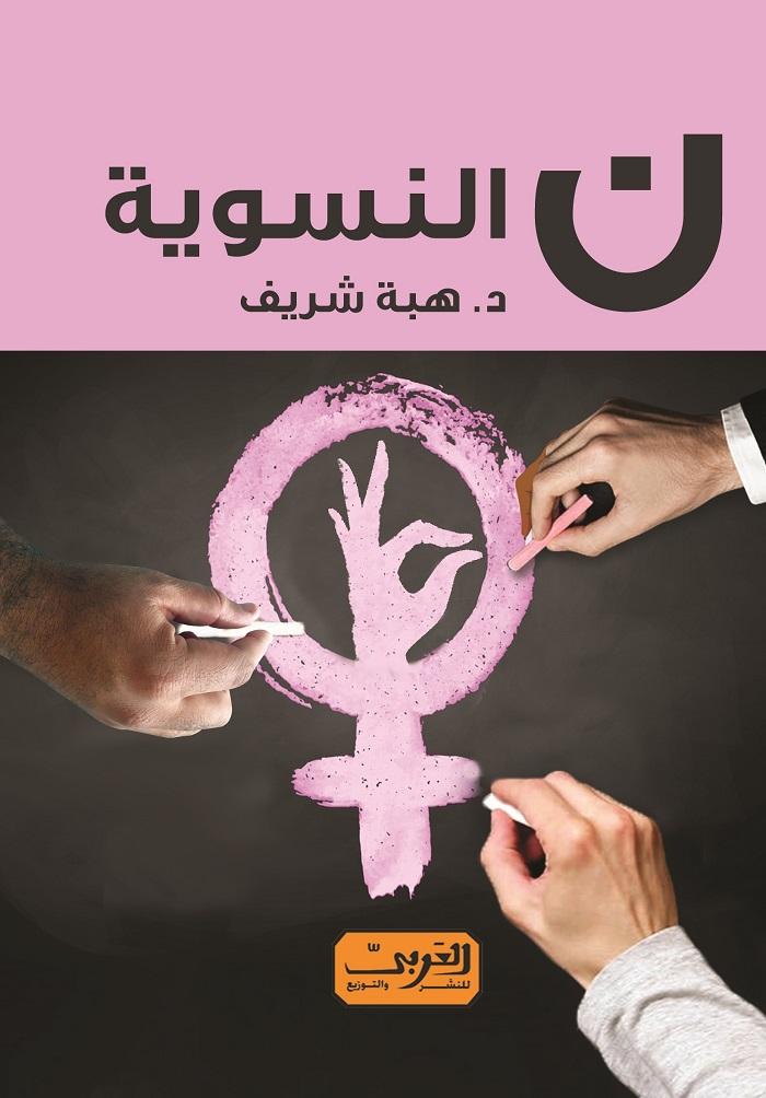 """كتاب """"ن النسوية"""" هبة الشريف"""