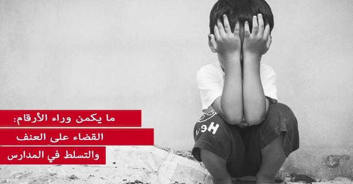 """""""ما يكمن وراء الأرقام: القضاء على العنف والتسلط في المدارس"""""""