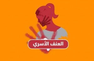 العنف الأسري/ المنزلي/ العائلي
