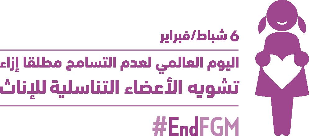 اليوم الدولي لعدم التسامح مطلقا إزاء تشويه الأعضاء التناسيلة للإناث