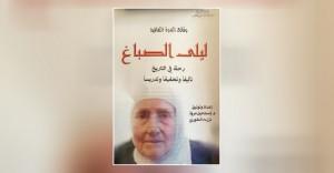«ليلى الصباغ» رحلة في التاريخ تأليفاً وتحقيقاً وتدريساً