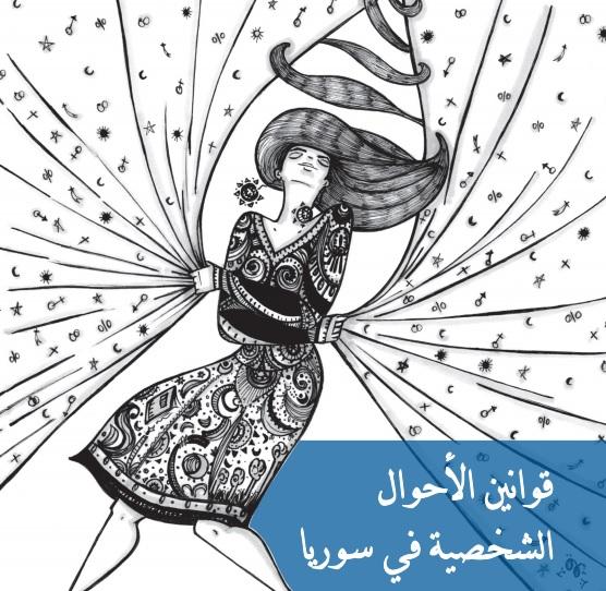 اللوحة للسورية ديما نشاوي