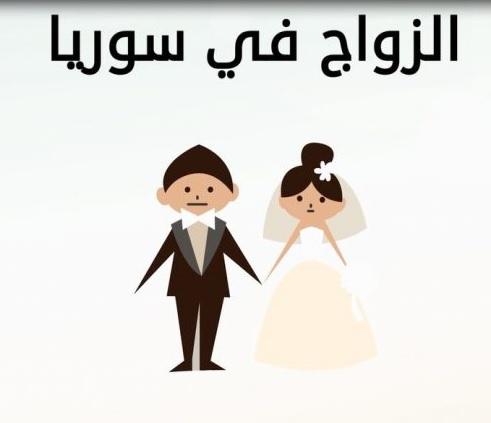 الزواج في سوريا