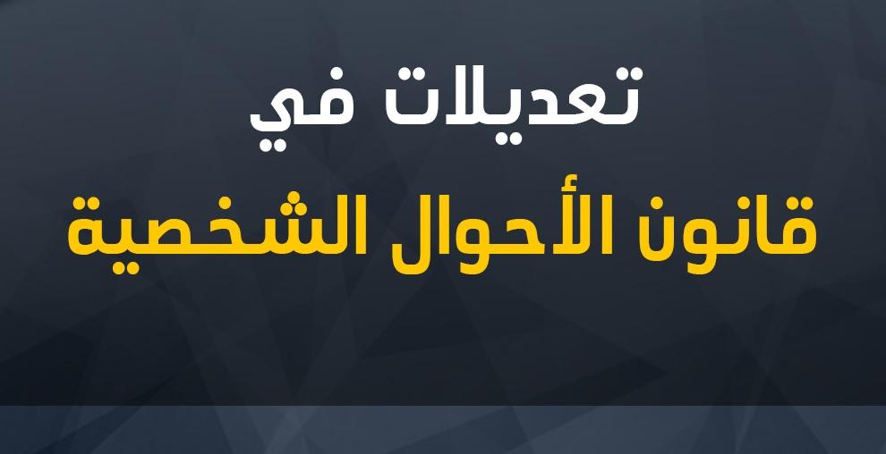 تعديلات قانون الأحوال الشخصيّة في سوريا