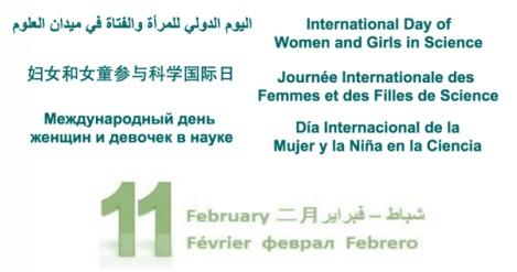 اليوم الدولي للمرأة والفتاة في ميدان العلوم 11 شباط