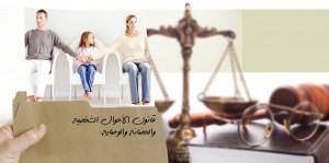 قانون الأحوال الشخصية في سوريا