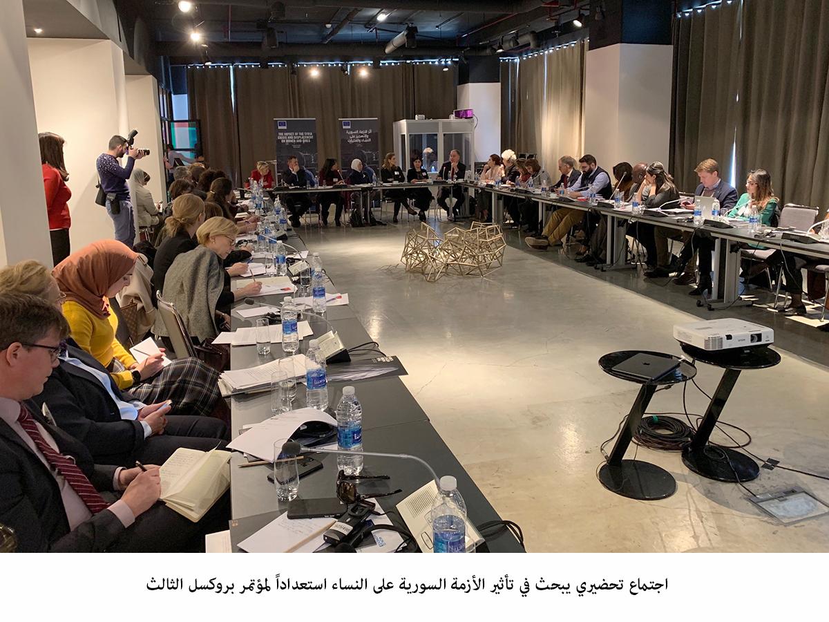 مؤتمر تأثير الأزمة السورية على الفتيات والنساء في ' سوريا والدول المضيفة للاجئين السوريين