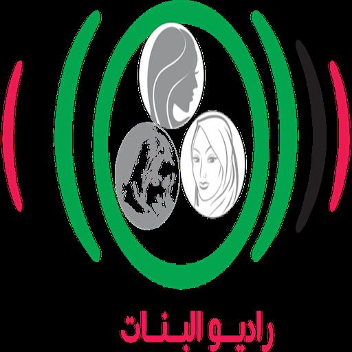 راديو البنات/ السودان