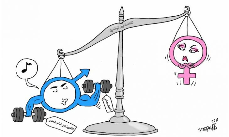 العادات والتقاليد الموروثة تفاضل بين الجنسين