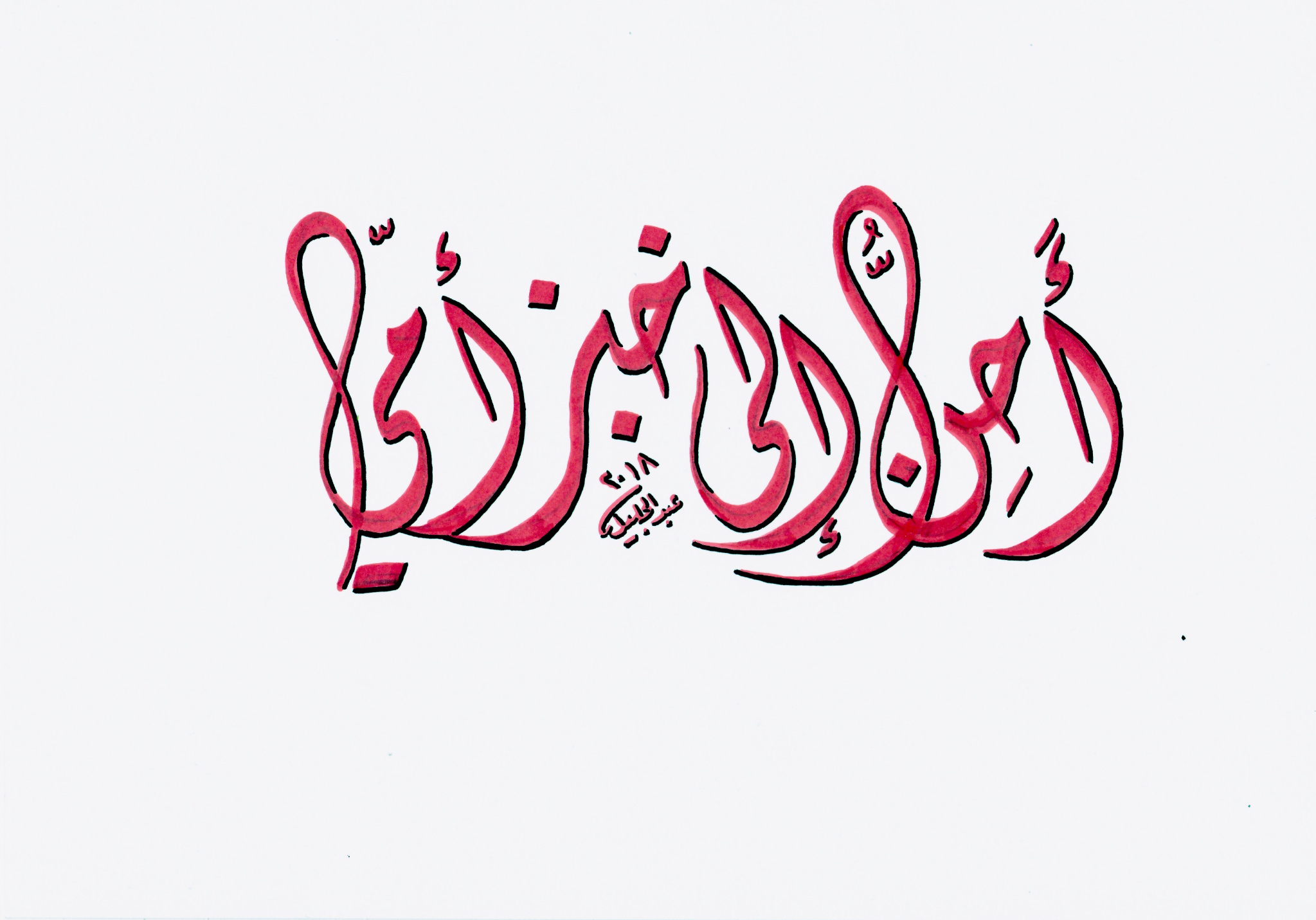 أحنّ إلى خبز أمي/ لوحة للخطاط عبد الجليل