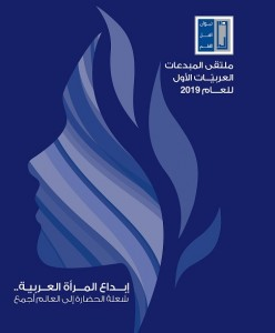 «ملتقى المبدعات العربيات» الأول