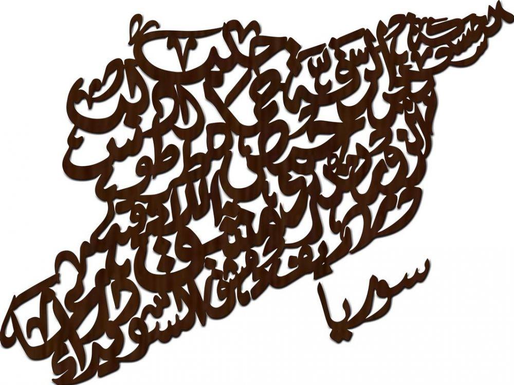 """لوحة خشبية مصنوعة من الخشب """"الزان"""" محفور عليها جميع أسماء المدن السورية/ ريم المصري"""