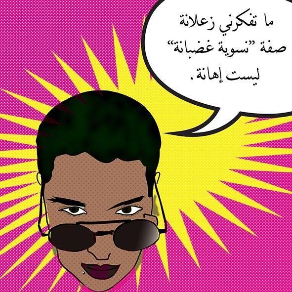 تعكس السوشال ميديا هذا الصراع الثنائي الذي تخوضه المرأة العربية