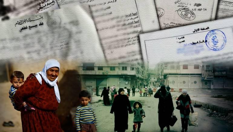 السوريّات وملكية العقارات