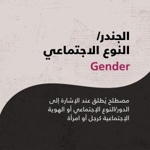 الجندر/ النوع الاجتماعي