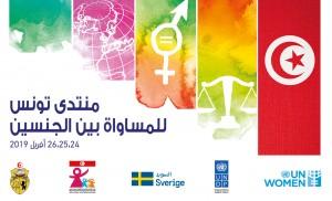 منتدى تونس حول المساواة بين الجنسين 2019