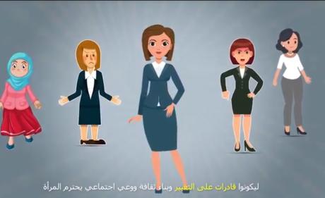 الحماية الاجتماعية & تمكين المرأة