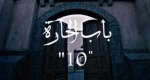 مسلسل باب الحارة الجزء العاشر 2019