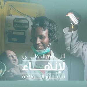 اليوم الدولي لإنهاء ناسور الولادة
