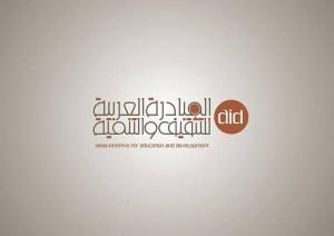 المبادرة العربية للتثقيف والتنمية