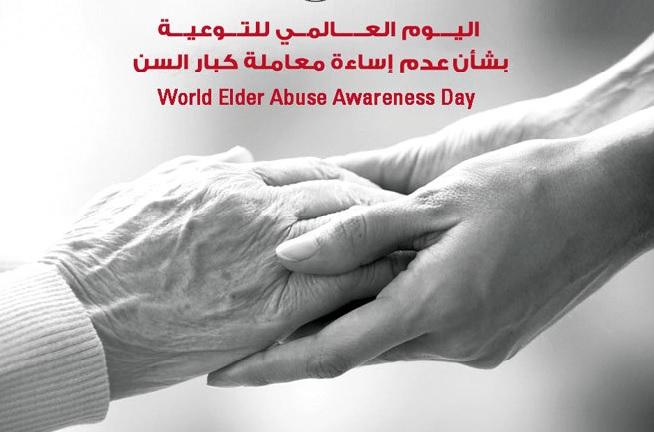 اليوم العالمي للتوعية بشأن إساءة معاملة المُسِنّين/المُسِنّات