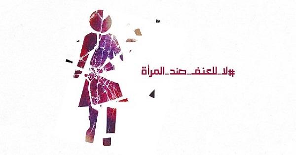 التحرّش بالمرأة