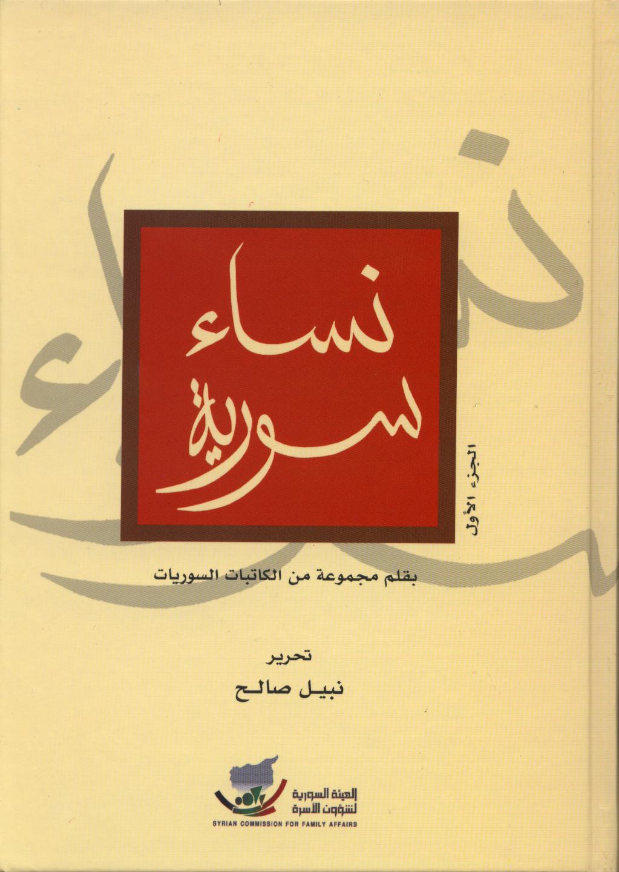 """كتاب """"نساء سورية""""2008"""