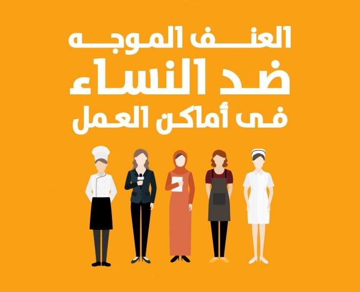 العنف ضدّ المرأة في مكان العمل